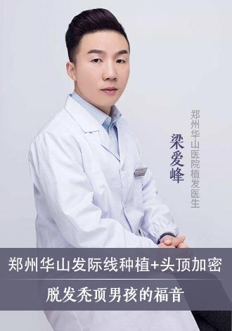 郑州华山发际线种植+头顶加密改善脱发头秃挽回青春形象