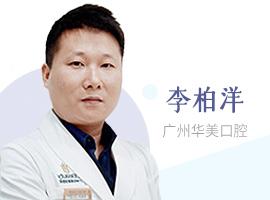 广州华美口腔李柏洋分享种植牙技术