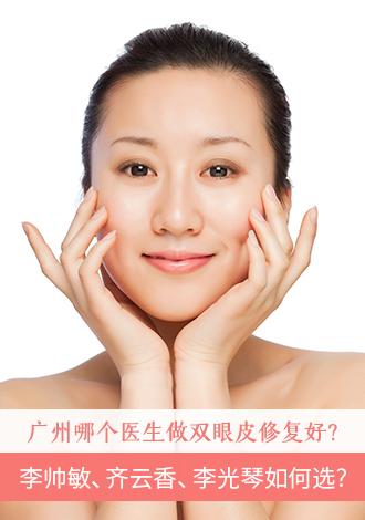 广州双眼皮失败修复找李帅敏、齐云香、李光琴哪个医生好
