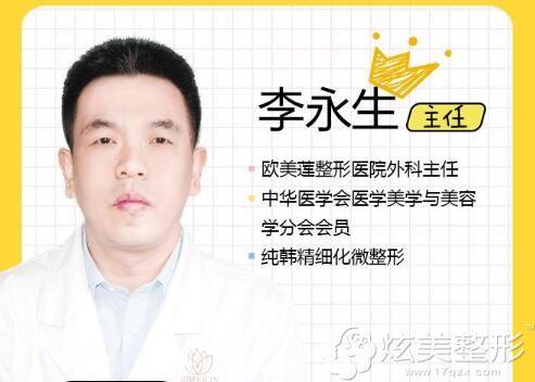 欧美莲整形医院外科主任李永生个人简介