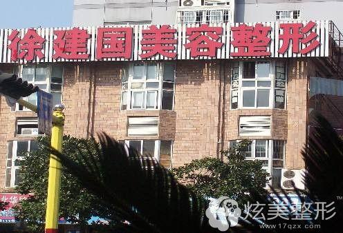 宁波徐建国医疗美容门诊部