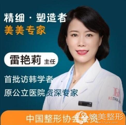 雷艳莉:整形外科主任医师