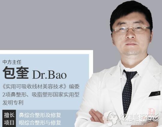 包奎:整形外科主治医师