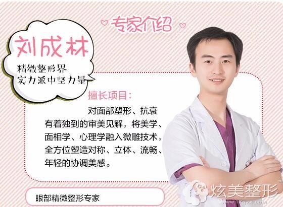 宁波雅韩推荐医生:刘成林