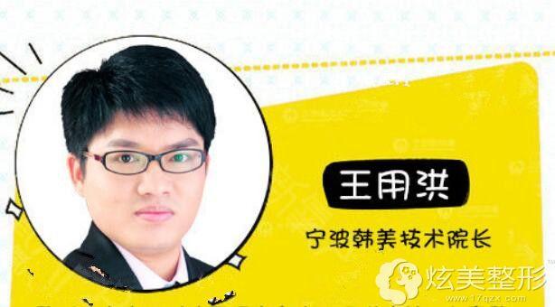 宁波韩美整形推荐医师:王用洪