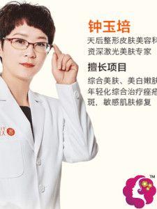 郑州天后医疗美容医院钟玉培院长