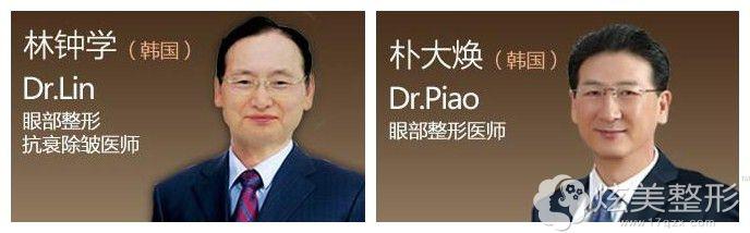 郑州东方眼整形医师