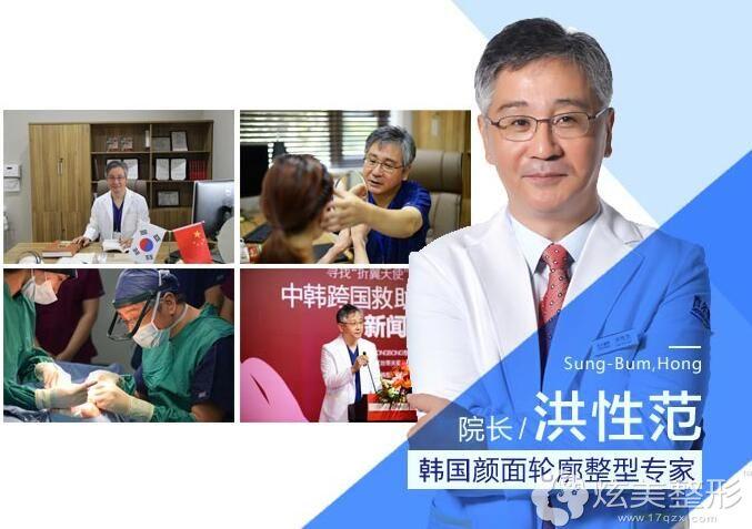 上海首尔丽格洪性范医生