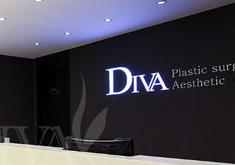 韩国DIVA整形外科医院