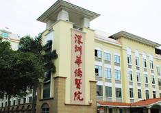 深圳华侨医院整形美容科