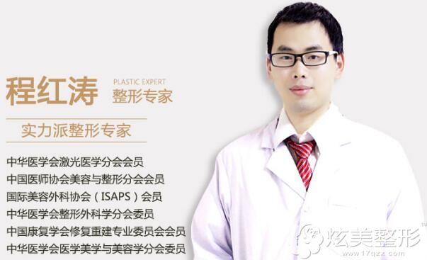 成都艾米丽程洪涛医生