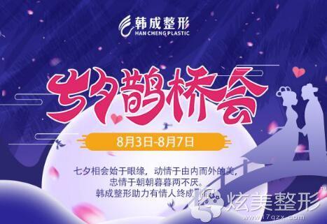 七夕情人节南宁韩成推出了优惠活动