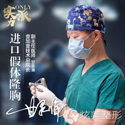 擅长做假体隆胸手术的合肥壹加壹甘泉涌医生