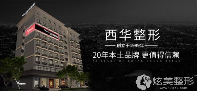 始于1999年的泉州西华是做鼻子整形有资质的老品牌医院