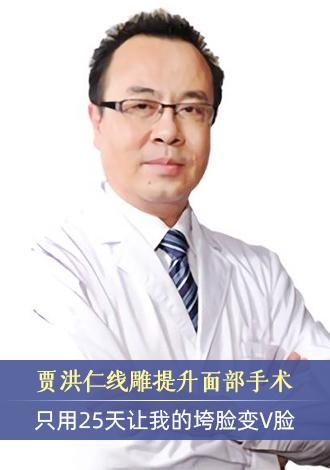 贾洪仁医生采用线雕提升面部手术25天让我的垮脸变V脸