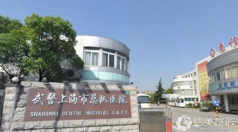 上海武警医院整形美容科