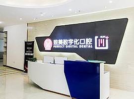 惠州致美口腔医院种植牙价格表