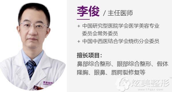深圳希思医疗美容医院李俊