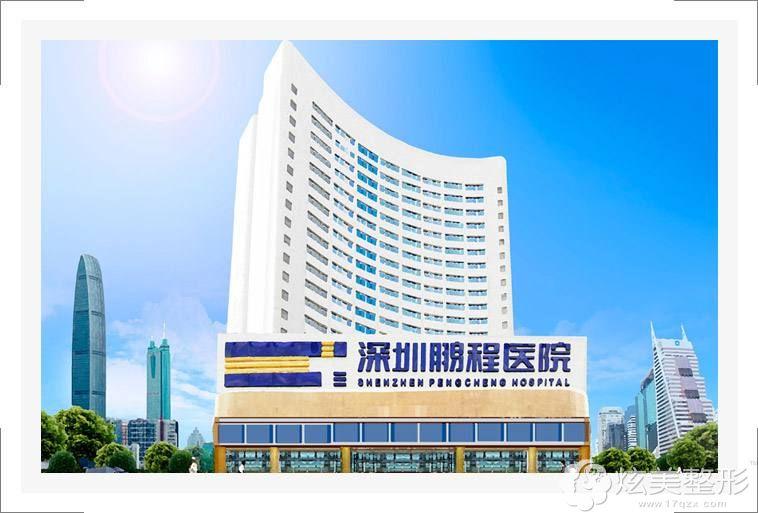 深圳鹏程综合医院