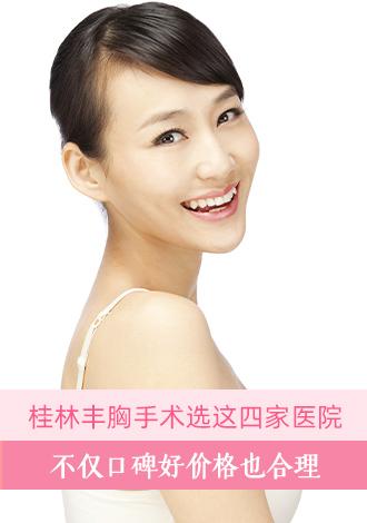 桂林做丰胸手术选择这四家整形医院不仅口碑好价格也合理