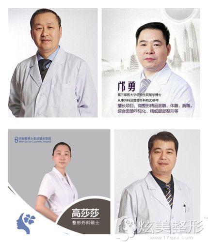 济南曹博士9月坐诊医生名单