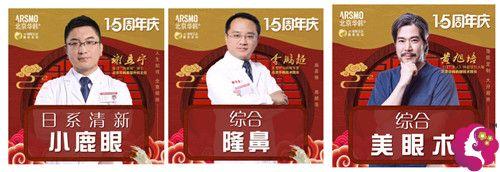 北京华韩15周年整形优惠活动