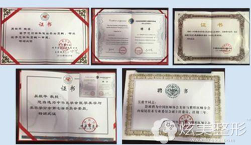 吴教授获得的多项荣誉证书