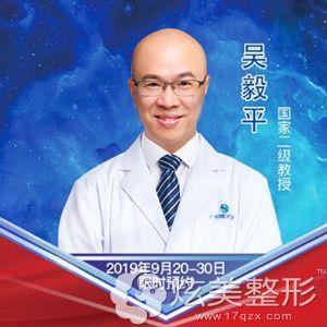 在广州曙光开展特诊专场的吴毅平教授