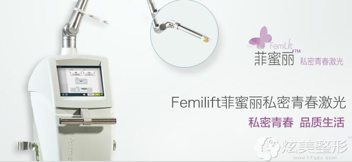 Femilift菲蜜丽私密激光仪器
