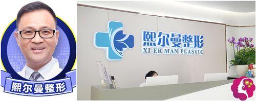 珠海熙尔曼特邀楚向杰医生到院面诊面部吸脂bwin客户端app