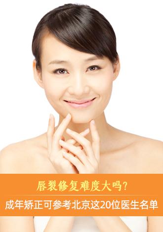 唇裂修复难度大吗?成年矫正可参考北京这20位医生名单