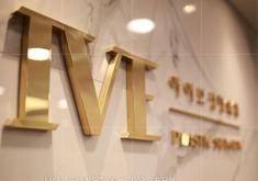 韩国IVEbwin客户端app外科