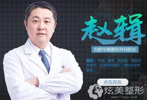 合肥蚌埠华美赵辑院长