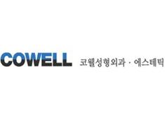 韩国COWELLbwin客户端app外科医院