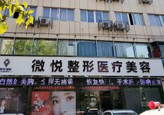 亳州微悦医疗美容门诊部