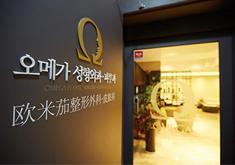韩国欧米茄omegabwin客户端app外科医院