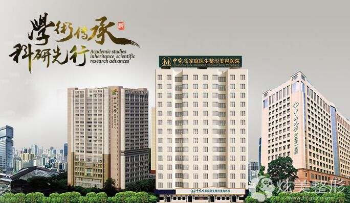 成立于1997年的广州中家医家庭医生