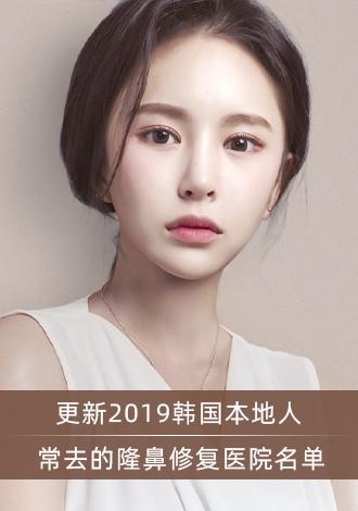 2019年韩国当地人常去的隆鼻修复医院名单已更新