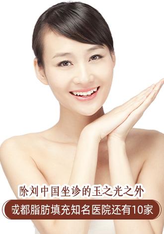 除了刘中国坐诊的玉之光 盘点成都脂肪填充上榜10家医院