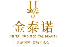青岛金泰诺医疗美容诊所