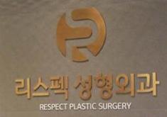 韩国瑞斯派bwin客户端app外科