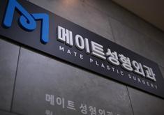 韩国美艺德bwin客户端app外科