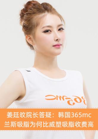 姜廷旼告知fun88体育备用小白:兰斯比威塑吸脂费用高是有原因的