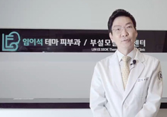 韩国林二石皮肤科医院