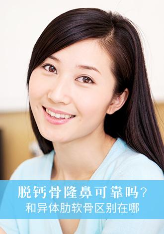 脱钙骨隆鼻可靠吗?和异体肋软骨区别在哪