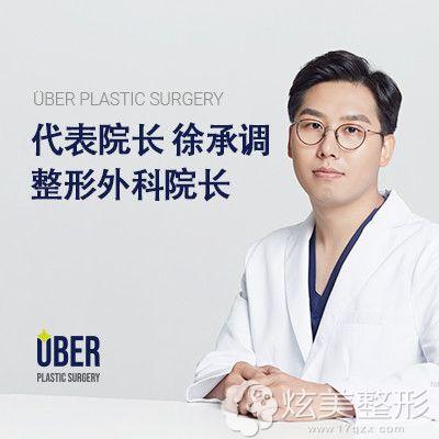 玉芭做鼻综合修复手术院长徐承调