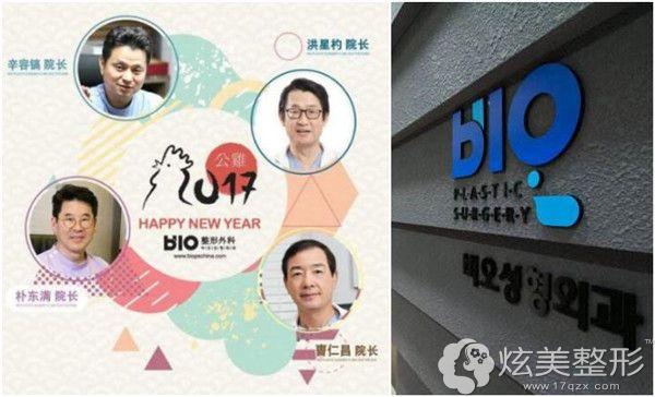 韩国bio整形四位院长联合坐诊