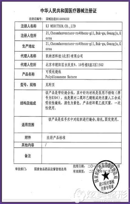 """韩国进口""""美迪塑线材""""获批证书"""