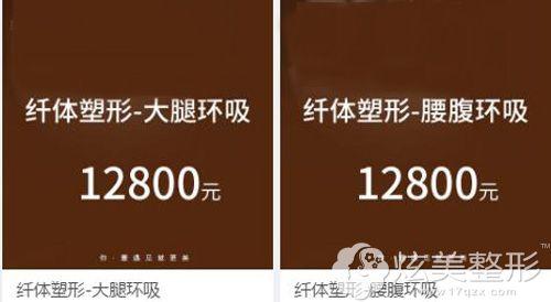 腰腹环吸的优惠价格表