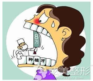 种植牙齿价格贵